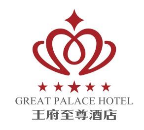 大同市王府至尊酒店有限责任公司的企业标志