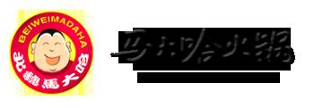 大同市马大哈火锅连锁发展有限公司的企业标志