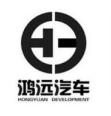 天镇县鸿远汽车发展有限责任公司在大同人才网(大同招聘网)的标志