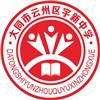 大同市云州区宇新学校的企业标志