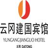 大同市云冈宾馆有限责任公司在大同人才网(大同招聘网)的标志