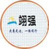 山西翊强文化传媒有限公司在大同人才网(大同招聘网)的标志