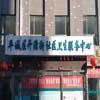 大同市平城区开源街社区卫生服务中心的企业标志