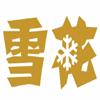 华润雪花啤酒(中国)有限公司大同分公司在大同人才网(大同招聘网)的标志