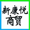 大同市新康悦商贸有限责任公司在大同人才网(大同招聘网)的标志