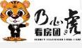 山西乃心虎网络技术有限公司的企业标志