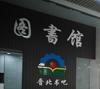 大同市平城区图书广场晋北书社招聘司机