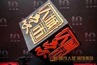 山西润迅科技有限公司的企业标志
