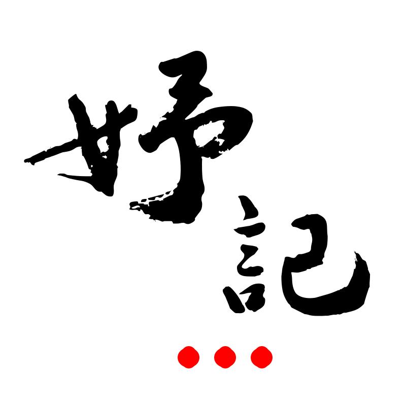 山西妤记品牌管理有限公司在大同人才网(大同招聘网)的标志