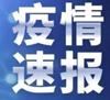 大同市新型冠状病毒肺炎疫情情况(2月23日)
