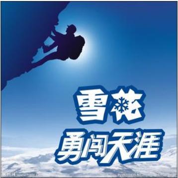 华润雪花啤酒(中国)有限公司大同分公司在大同人才网(大同招聘网)的宣传图片